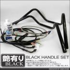 スズキ GT380(B1-B3) セミしぼりアップハンドルキット 【艶有りブラックハンドル/ブラックワイヤー&メッシュブレーキセット】