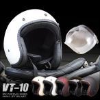 【あすつく/送料無料/ステッカー付き】NEO VINTAGE SERIES VT-10 スモールジェットヘルメット 全5カラー 開閉シールド付き SG規格/全排気量適合 FREE(57-59)