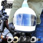 (送料無料/ステッカー付き) NEO VINTAGE SERIES カスタム フルフェイス ヘルメット VT-7 全4カラー/M/L 族ヘル SG規格品 ネオビンテージ