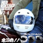 Yahoo!ハンドルキング【あすつく/送料無料/ステッカー付き】NEO VINTAGE SERIES VT-6 ドラッガースタイル フルフェイスヘルメット 全3カラー SG規格 全排気量適合品