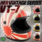 【あすつく/送料無料/ステッカー付き】NEO VINTAGE SERIES VT-7 レトロ ビンテージ フルフェイスヘルメット 日章 グラフィックモデル 2サイズ/5カラー