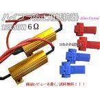 「Allen Crystal」抵抗器(12V 50W 6Ω)2個 LED ウィンカー ハイフラ防止 エレクトロタップ4個付き