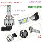 「Allen Crystal」LEDヘッドライト/フォグランプ HB4 車検対応 CREE製 XHP50 LEDチップ搭載 ワンッチ取付   8000LM 40W 6500K DC12V ホワイト 2個セット保証1年