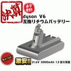 ダイソン dyson V6 互換 バッテリー 大容量 3000mAh 21.6V Dyson V6 DC62 DC61 DC59 DC58 V6 SV07 SV09 DC72 DC74  壁掛けブラケット対応