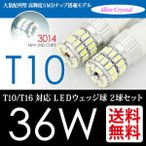 「Allen Crystal」LED T10 T16 ホワイト ポジション バックランプ 3014chips DC12V/36W