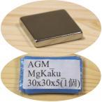 ネオジム 磁石 ネオジウム 強力 永久 マグネット 角型 30x30x5mm 1個 密度 研究 加工 モーター 磁束密度 磁力 ガウス