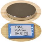 ネオジム磁石 40mm x 5mm 丸型 パチンコ玉吸着数 153個画像