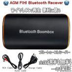 AGM ブルートゥース レシーバー Bluetooth オーディオ ステレオ おすすめ イヤホン テレビ 音楽 音量 高音質 小型 iphone pc usb aac aptx aux rca