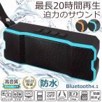 ブルートゥース 防水 スピーカー Bluetooth 風呂 高音質 ステレオ ワイヤレス iphone ipad ipod スマホ 無線 屋外 アイフォン 一年保証 取説付  ブルー