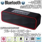 AGM ブルートゥース スピーカー Bluetooth ステレオ ワイヤレス wireless iphone ipad ipod mini pc スマホ 無線 屋外 アイフォン DY22 ブラック