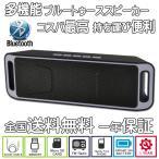 AGM Bluetooth スピーカー ステレオ 2.1CH 低音ウーハー装備 FMラジオ テレホン LINEIN USBメモリー MICRO SD 保証一年 日本語説明書付 SC208 グレー