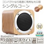 AGM ブルートゥース スピーカー Bluetooth 木目 木製 ウッド 高音質 ワイヤレス iphone スマホ 無線 屋外 アイフォン 一年保証 取説付 ダーク