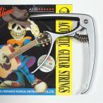 ギター カポ タスト アコースティック クラシック エレキ アコギ コード カッティング ピッキング 6 弦 初心者 練習 1弦付 シルバー