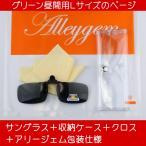 クリップオンサングラス 昼間用 跳ね上げ式 メガネ がサングラスに変身 ケース付 お手入れクロス付 UV400 カット 偏光 補正 メンズ レディース  (グリーン L)