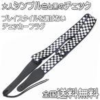 ショッピングストラップ カッコイイ ギター ストラップ エレキ ベース アコースティック兼用 メンズ レディース (Type07)