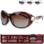 レディース サングラス 日焼け対策 紫外線 UV 400 99.9%カット 美白 美肌 花粉 ブラウン