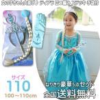 Alleygem アナと雪の女王 エルサ風 なりきり豪華5点セット ドレス ティアラ 三つ編み ステッキ グローブ エメルド 女の子 100-110cm size110