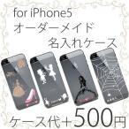 iphone5s ケース メール便送料無料クーポンget!! OPENセール中
