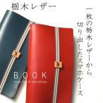 SH-03J / SHV39 / 604SH AQUOS R ケース 手帳型 本革 オーダーメイド 栃木レザー