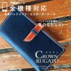 SH-03J / SHV39 / 604SH AQUOS R ケース 手帳型 本革 オーダーメイド ルガトー