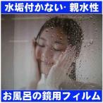 鏡 曇り止め・汚れ防止・水垢防止 スッキリフィルム A4サイズ (約297mm×210mm)