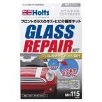 自動車 フロントガラス ヒビ修理 リペアキット ホルツ プロも納得の特別解説付き
