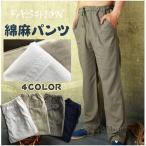 麻パンツ麻ズボン メンズ イージーパンツ 涼しい リネンパンツ リネンズボン カジュアル ロング丈 新作 敬老の日