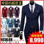 メンズ 3ピーススーツ スリーピーススーツ ビジネススーツ スリムスーツ 1つボタン 細身 結婚式 二次会