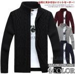 ニットカーディガン メンズ ニットセーター ケーブル編み 厚手 あったか 保温 防寒着 大きいサイズ