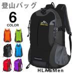 登山リュック リュックサック メンズ 大容量 バックパック 35L 旅行 アウトドア ハイキング 登山 かばん 新作 敬老の日