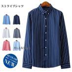 カジュアルシャツ メンズ おしゃれ ストライプシャツ 長袖シャツ ボタンダウンシャツ スリム トップス 秋 春 セール