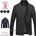 50代ファッション ジャケット メンズ ブルゾン スタジャン 春ジャケット アウター お兄系