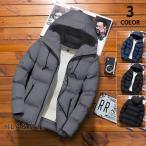 中綿ジャケット メンズ ジャケット 防寒ジャケット 中綿入り 無地ジャケット フード付き アウター 秋冬