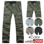 アウトドア トレッキングアパレル 2WAY コンバーチブルパンツ ジップオフ ロングパンツ 長ズボン トレッキングパンツ 速乾パンツ 4色