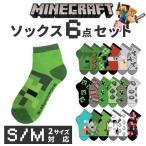 マインクラフト ( minecraft ) 靴下 ソックス 6足セット middle
