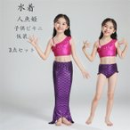 水着 子供水着 ビキニ 3点セット 人魚姫 なりきり セパレート 鱗模様 こどもの日 コスプレ 衣装 仮装 お姫様水着