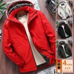 ウインドブレーカー メンズ ジャケット 秋冬 マウンテンパーカー アウター 裏起毛 フード付き 防寒ジャケット 防風 軽量ジャケット 人気  オシャレジャンパー