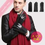 手袋 裏地付き メンズ レザー手袋 スマホ対応 高級感 オシャレ ショートグローブ メンズ手袋