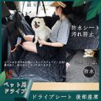 犬用ドライブ用品 ドライブシート ペットベッド 車 後部座席 カーシート シートカバー 防水シート 汚れ防止 後部座席用 滑り止め 折り畳み