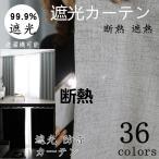 カーテン 遮光カーテン 92%遮光 洗濯機可能 安い 遮光 防音カーテン 生地 北欧 かわいい 無地 洗濯 色スプライシング シンプル 遮光カーテン 一枚