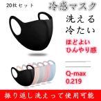 マスク 冷感マスク20枚 メッシュアイスシルクコットン 大人用 個包装 洗える冷たいランニング運動 メンズ レディース 個別清涼 繰り