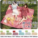 レジャーシート 200×195cm 折りたたみ 洗える ピクニックマット アウトドア 運動会 敷物 大きい おしゃれ モノトーン 厚手 布 3-6人