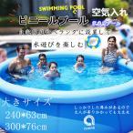 ビニールプール 電動ポンプ 中型 小型 プール 家庭用プール 子供用 ビニールプール 大型 中型 小型 ジャンボファミリープール 円形プール 電動空気入れ