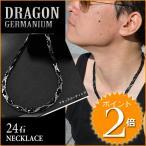 ゲルマニウム ネックレス 肩コリ 磁気 スポーツ チタン メンズ[ドラゴンゲルマネックレス]アクセサリー ブラック 黒 メンズ レディース おしゃれ 送料無料