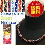 限定セール 磁気 ネックレス 肩こり 三つ編みネックレス 健康ネックレス スポーツ 肩コリ メンズ レディース メール便送料無料