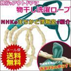 NHKおはよう日本 まちかど情報室で紹介!洗濯ロープ 洗濯物干し 紐 ひも ゴム 室内 室外 旅行用品 アウトドア[メール便送料無料]