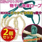 2個セット 洗濯ロープ[NHK おはよう日本 まちかど情報室]で紹介 洗濯物干しロープ 紐 ひも ゴム 室内 室外 旅行用品 アウトドア キャンプ[メール便送料無料]