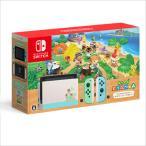 Nintendo Switch あつまれ どうぶつの森セット 任天堂 ニンテンドウ スイッチ HAD-S-KEAGC