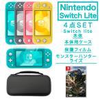 【福袋 4点セット】モンスターハンターライズ -Switch(パッケージ版) + Switch Lite + 保護ケース + ガラスフィルムNintendo Switch Lite任天堂