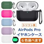 AirPods Pro ケース エアポッズプロ ケース カバー シリコン キズ防止 耐衝撃 全面保護 紛失防止